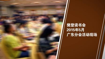 樊登读书会项目宣传片