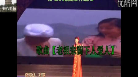 60-第四届延安市文化艺术节演出陕北民歌【老祖宗留下人爱人】子长县代表队