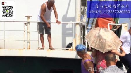 舟山天海远洋渔业