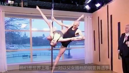 英国父女上节目齐跳钢管舞, 亲密互动却引来网友