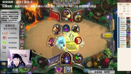 【啦啦啦炉石传说竞技场342】克鲁尔巫妖王豪华术士12胜