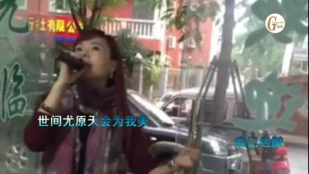美女翻唱闽南语歌曲(一口气)