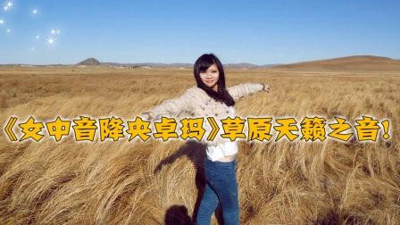 DJ舞曲:《女中音降央卓玛》草原天籁之音!