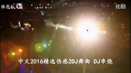 中文2016精选伤感2 DJ舞曲 DJ串烧_超清
