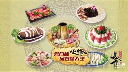B386 AE模板 火锅饭店 串串香开业广告宣传片绍介