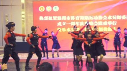 温州市体育舞蹈运动协会《水兵舞委员会》年会