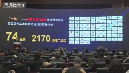 第十二届中国汽车三四级市场营销盛典