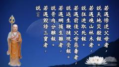 《地藏菩�_本��》道�N居士(平常板)(多地藏王菩萨法相版本