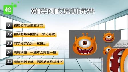 翰院网校宣传片第一版 教育科技 UI设计 淘宝美工