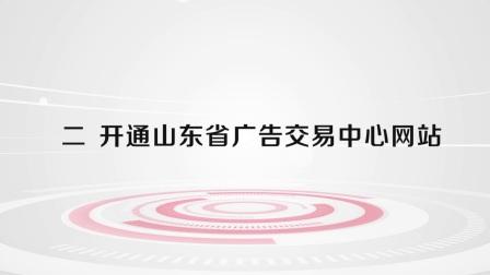 山东省广告交易中心宣传片