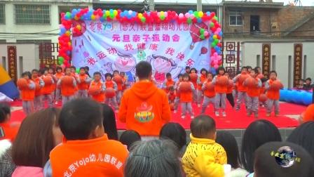 北京Yojo蓝翔幼儿园2017年冬季亲子运动会---学前班