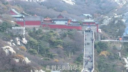自然风景区欣赏:泰山(上)