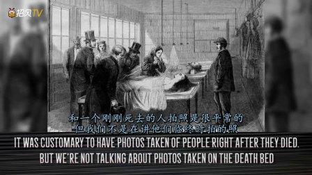 奇闻异事:和逝者照相的传统