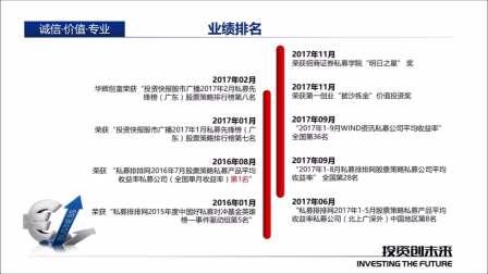把握中国资本市场历史性机遇