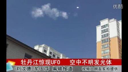 2012.8.9 牡丹江 UFO