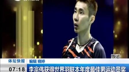 [高清]【叽里呱啦体育派】李宗伟击败谌龙获得世
