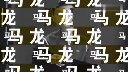 [高清]【叽里呱啦体育派】马龙当选时尚先生年度