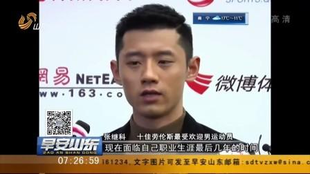 [高清]【叽里呱啦体育派】十佳劳伦斯冠军奖项揭