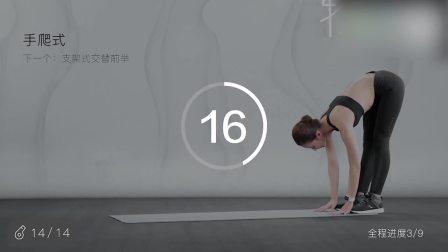 瑜伽教学速瘦减肥健身操中级教程第1节21天减肥法视频