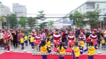 """未来之星幼儿园""""阳光体育、健康成长&rdquo"""