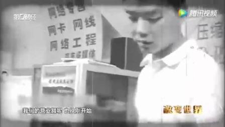 中国杰出企业家管理思想访谈录|刘强东