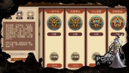 一骑当千2游戏攻略教你如何通关70级兵临城下