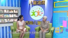 成都西南儿童医院付师亭教授介绍儿童多动症症状表现视频