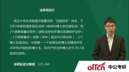 """2018法硕考研复试大""""揭秘""""-武汉大学"""