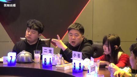 0001.哔哩哔哩-【JYclub】狼人杀之京沪大战  【北京 vs 上海】(4)[超清版]