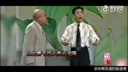 80岁袁世海 于魁智合唱京剧唱段