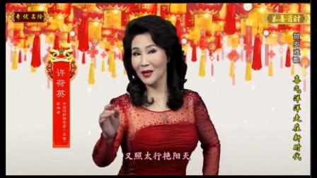 河北梆子戏歌喜洋洋走在新时代(许荷英 邱瑞德 彭蕙蘅)