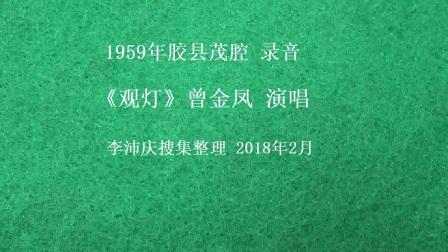 1959年胶县茂腔录音观灯(曾金凤)