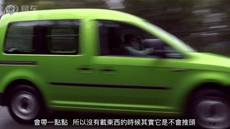 【統哥】實力派歐系商用車Volkswagen Caddy Van試駕