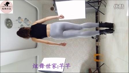 【炫舞世家】芊芊灰色皮裤热舞 美女社会摇 美女