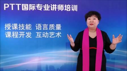 于迪——PTT国际专业讲师培训高级班-16集