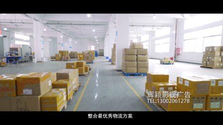 深圳联递国际物流宣传片- 广州深圳花都影视广告