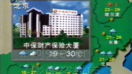 看21年前央視天氣預報 容顏不老的楊丹 萬年不變的BGM【19970702】_日常_生活_嗶哩嗶哩