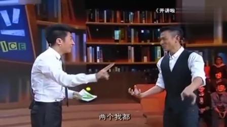 """撒贝宁问周润发刘德华经典的""""落水""""问题"""