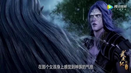 武庚纪: 冥族大元帅让冥族美女调查有神族气息的