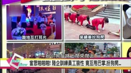 台湾综艺节目上众人讨论日本人的奴性, 女人的地