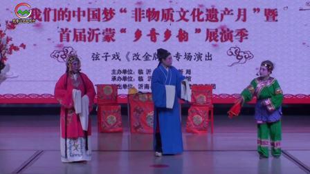 弦子戏传统剧目改金牌
