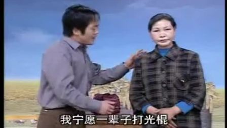 泗州戏没人要的女人(张芳)