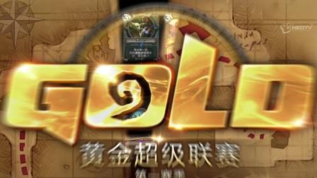 2018炉石传说黄金超级联赛第一赛季 四分之一决赛 模块术士协会会
