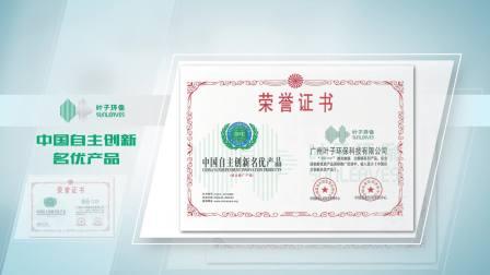2018叶子环保宣传片