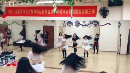 深圳阿拉丁东方舞Scarlett•F原创神曲《海草舞