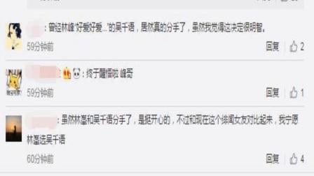 林峯正式公开宣布与拍拖多年的吴千语分手。祝
