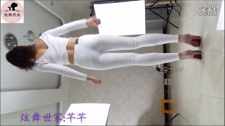 【炫舞世家 芊芊】芊芊白色紧身裤 社会摇 韩舞