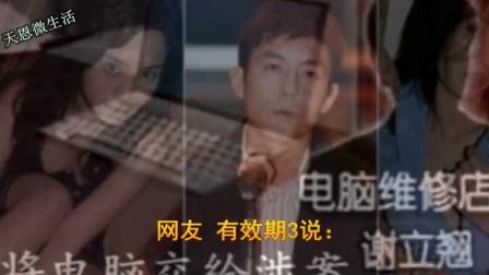 """""""艳门照""""电脑维修员史可隽:我没错,是陈冠希和张柏芝毁了自己"""