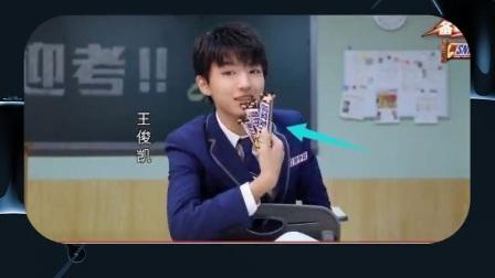 王俊凯坐在课桌前,从咯吱窝掏出三根士力架,画面