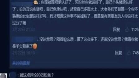 冯提莫综艺节目当场落泪,被摸腿20多次,网友集体